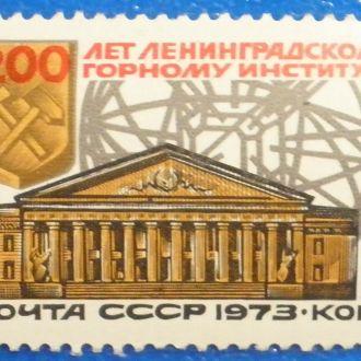 СССР. 1973 г. 200 лет Ленинград. горному институту