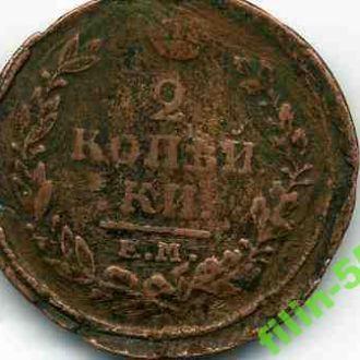 2 копейки 1820год Россия Александ1 медь ЕМНМ