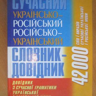 Українсько російсько рос укр словник довідник 42т