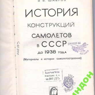 Шавров ИСТОРИЯ КОНСТРУКЦИЙ САМОЛЕТОВ В СССР до 38г