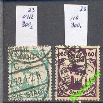 Германия Данциг 1923 классика №112 и 114