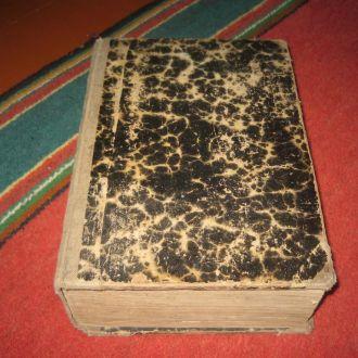 книга церковные ведомости 1892год