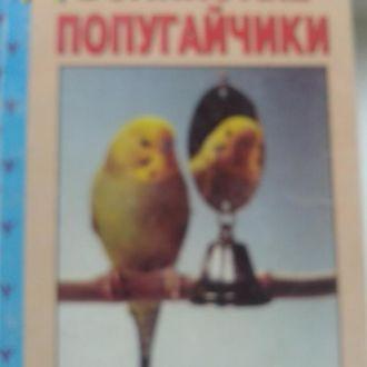 """99 советов """"  Волнистые попугайчики """""""