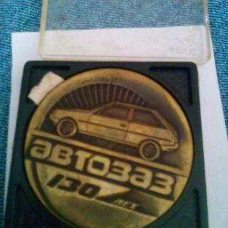 Продам медаль настольную автозаз 130л тяж.метал