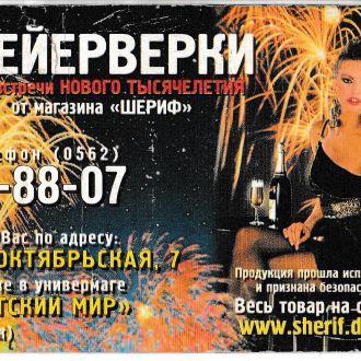 Календарик 2001 2002 Реклама, девушка, фейерверки, с линейкой
