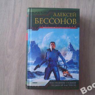 Алексей Бессонов Наследник судьбы. Ледяной бастион