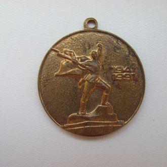 Медаль 50 лет обороны Киева 1991
