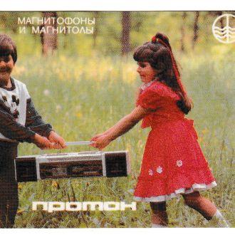 Календарик 1991 Реклама СССР, магнитофон Протон, дети
