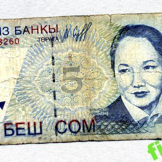 5 сом Киргизия 1997 г