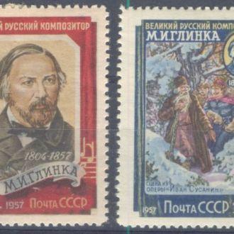 СССР 1957 №1887-88 Глинка музыка люди война * с