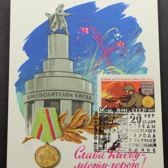 1962. Киев. Слава Киеву - Городу-Герою (гаш+марка)