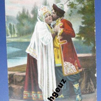 Русские типы. Жених и невеста. 1915 г
