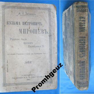 Загоскин. Кузьма Петрович Мирошев. Русская быль времен Екатерины II. 1905 г.