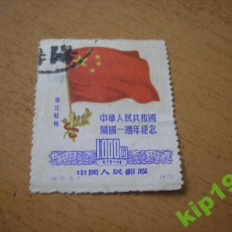 Китай.  1950.   Революция
