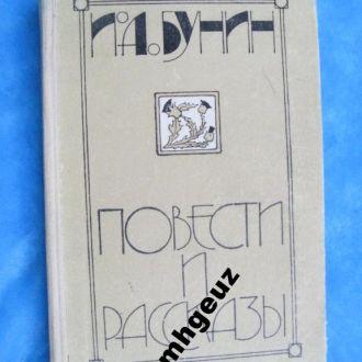 И. Бунин. Повести и рассказы. 1983 г.