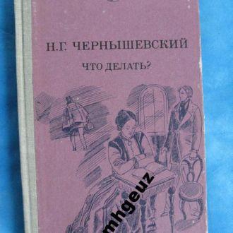 Н. Чернышевский. Что делать?