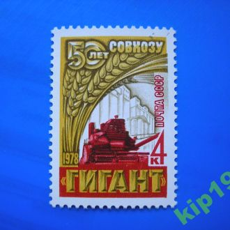 СССР. 1978. Совхоз. MNH.
