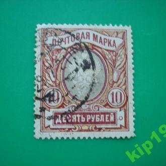 Россия. 1915. СК.  №135. 10 рублей*