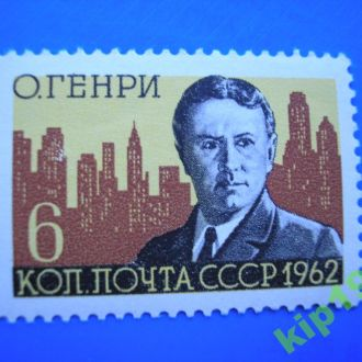 СССР. 1962.  О. Генри. MNH