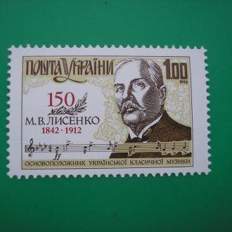 Украина 1992 Лысенко  MNH