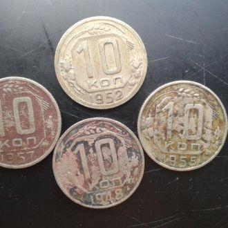 10 копеек --- 1957,1955, 1952, 1948 г.