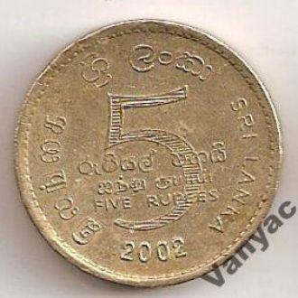 Шри Ланка / Sri Lanka 5 Рупий 2002