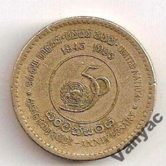 Шри Ланка / Sri Lanka 5 Рупий 50 Лет ООН 1995