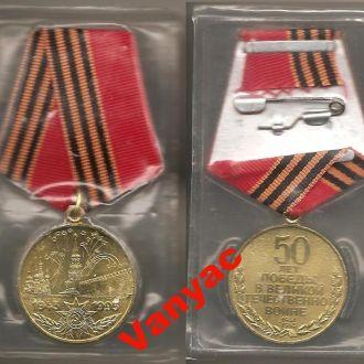 Медаль 50 Лет Победы в ВОВ Украина в Запайке 1995