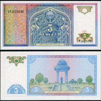Uzbekistan / Узбекистан - 5 Sum 1994 - UNC - OLM