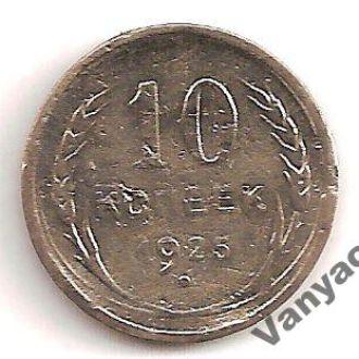10 Копеек СССР (1925) (Серебро) (Копейка)