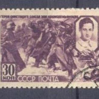 СССР 1944 ГСС Космодемьянская ВОВ война гаш м