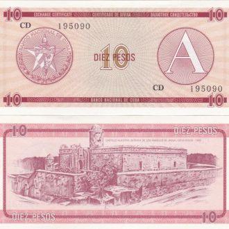 Cuba Куба - 10 Pesos Ex. Certificate A UNC Javir