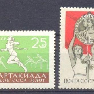 СССР 1959 II спартакиада народов спорт гаш м