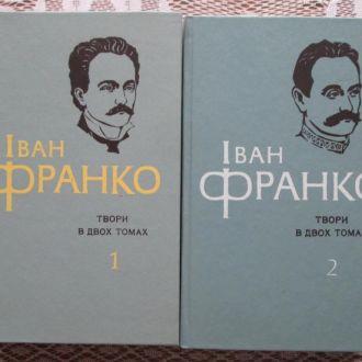 І. Франко. Твори в 2-х томах