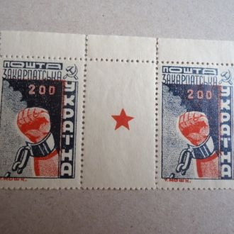 Закарпатська Україна  1945 р стандарт 200ф с полем