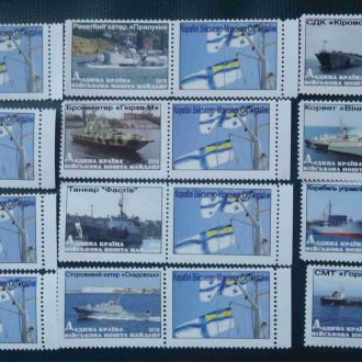 Майдан.Вийськова пошта.Серия - ВМС Украины.