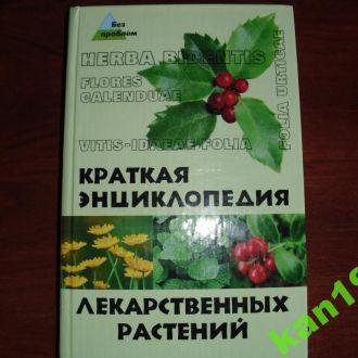 КНИГА- краткая энциклопедия лекарственных растений