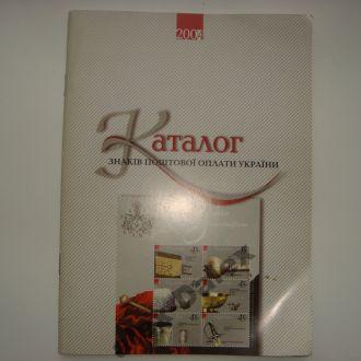 Каталог знаків поштової оплати України 2004