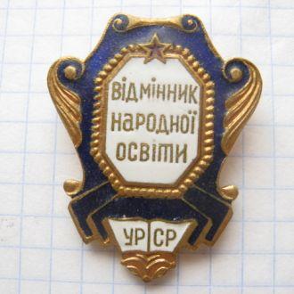 Отличник народного образования УССР. Тяж.