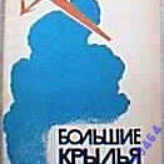 Винокуров А.Д.  Большие крылья.     Москва ДОСААФ 1976г. 112 с.  Мягкий переплет, Обычный формат.