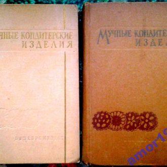 Мучные кондитерские изделия. Комплект из двух томов. Москва : Пищепромиздат, 1962г..680+234 с.