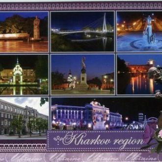 Открытка - Харьков #1
