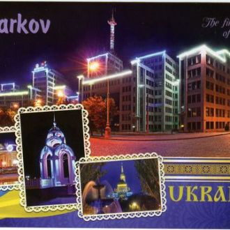 Открытка - Харьков #6