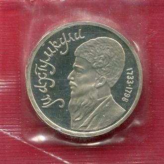 СССР 1 рубль 1991 ПРУФ запайка Махтумкули