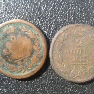 Две копейки 1820 г.+ 1800 г.