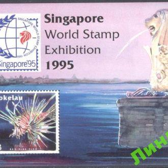 Токелау 1995 Сингапур рыбы морская фауна **о
