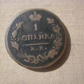 1 копейка 1821 АМ