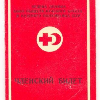 Членский билет Красный Крест 1983