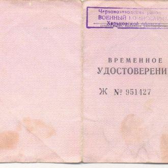 Временное удостоверение на льготный проезд 1979