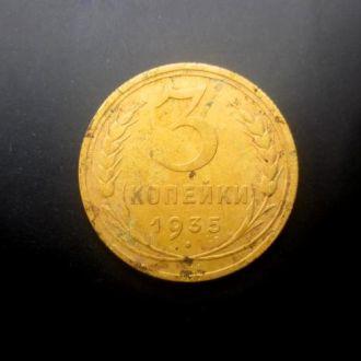 3 копейки 1935 ст.герб
